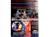 3ο  KALI-ARNIS-ESKRIMA NATIONAL TOURNAMENT